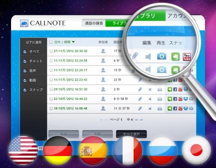 callnote for mac